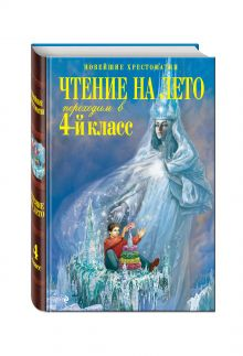 Чтение на лето. Переходим в 4-й класс. 3-е изд., испр. и перераб.