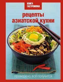 - Книга Гастронома Рецепты азиатской кухни (книга+Кулинарная бумага Saga) обложка книги