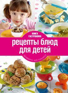 Обложка Книга Гастронома Рецепты блюд для детей. 2 изд. (книга+Кулинарная бумага Saga)