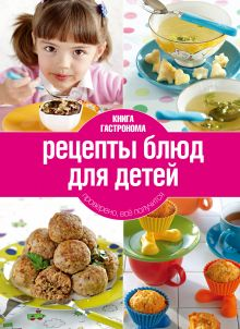 - Книга Гастронома Рецепты блюд для детей. 2 изд. (книга+Кулинарная бумага Saga) обложка книги