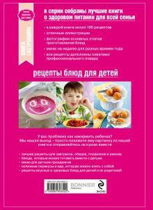 Обложка сзади Книга Гастронома Рецепты блюд для детей. 2 изд. (книга+Кулинарная бумага Saga)
