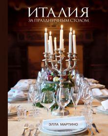Италия за праздничным столом (книга+Кулинарная бумага Saga) обложка книги