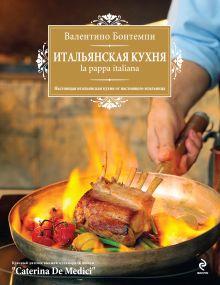 Итальянская кухня. La pappa italiana (книга+Кулинарная бумага Saga) обложка книги