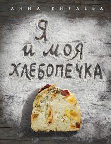 Я и моя хлебопечка (книга+Кулинарная бумага Saga) обложка книги