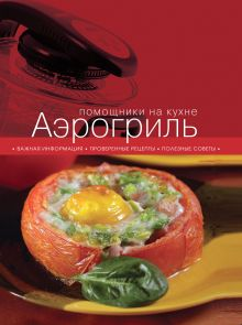 Аэрогриль (книга+Кулинарная бумага Saga)
