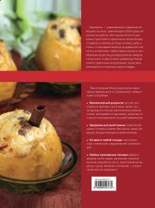 Обложка сзади Аэрогриль (книга+Кулинарная бумага Saga)