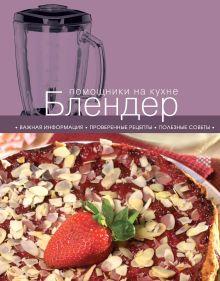 Обложка Блендер (книга+Кулинарная бумага Saga)