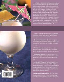 Обложка сзади Блендер (книга+Кулинарная бумага Saga)