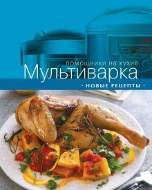 Обложка Мультиварка. Новые рецепты (книга+Кулинарная бумага Saga)