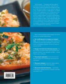 Обложка сзади Мультиварка. Новые рецепты (книга+Кулинарная бумага Saga)