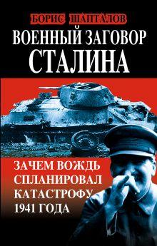 Военный заговор Сталина. Зачем Вождь спланировал катастрофу 1941 года