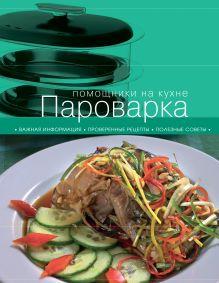 Обложка Пароварка (книга+Кулинарная бумага Saga)