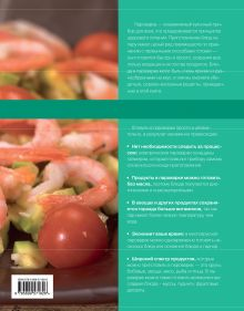 Обложка сзади Пароварка (книга+Кулинарная бумага Saga)