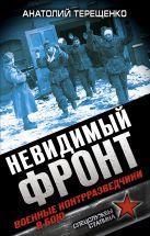 Терещенко А.С. - Невидимый фронт. Военные контрразведчики в бою' обложка книги