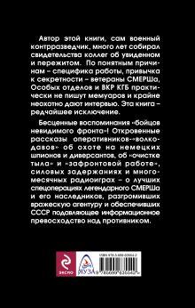 Обложка сзади Невидимый фронт. Военные контрразведчики в бою Анатолий Терещенко