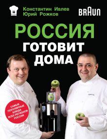 - Россия готовит дома (книга+Кулинарная бумага Saga) обложка книги