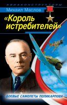 Маслов М.А. - «Король истребителей». Боевые самолеты Поликарпова' обложка книги