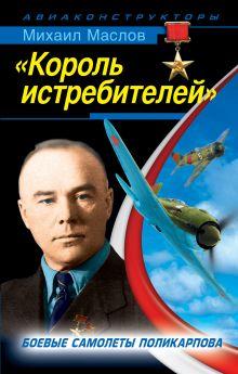 «Король истребителей». Боевые самолеты Поликарпова обложка книги