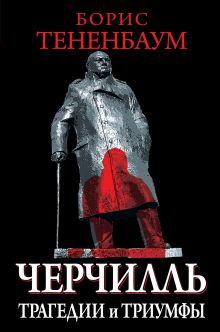 Обложка Черчилль. Трагедии и триумфы Борис Тененбаум