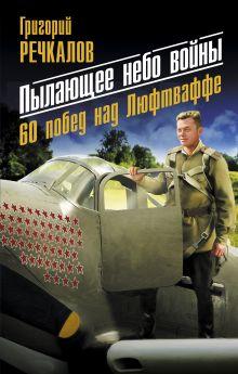 Речкалов Г.А. - Пылающее небо войны. 60 побед над Люфтваффе обложка книги