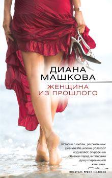 Машкова Д. - Женщина из прошлого обложка книги