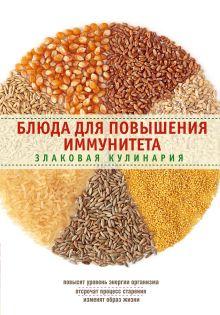 Боровская Э. - Блюда для повышения иммунитета. Злаковая кулинария обложка книги
