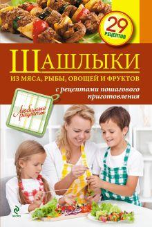 - Шашлыки из мяса, рыбы, овощей и фруктов обложка книги