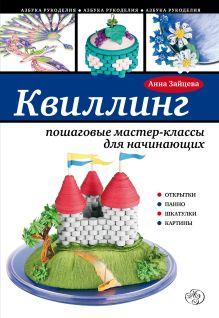 Зайцева А.А. - Квиллинг: пошаговые мастер-классы для начинающих обложка книги