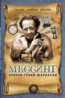 Обложка Мессинг: Пророк, гений, шарлатан В.Н. Пустовойтов
