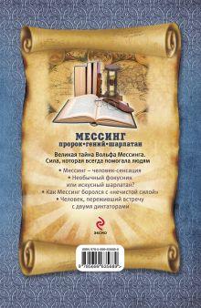 Обложка сзади Мессинг: Пророк, гений, шарлатан В.Н. Пустовойтов