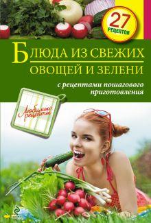 - Блюда из свежих овощей и зелени обложка книги