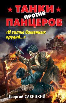 Обложка Танки против панцеров. «И залпы башенных орудий…» Георгий Савицкий