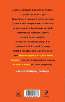 Обложка сзади Танки против панцеров. «И залпы башенных орудий…» Георгий Савицкий