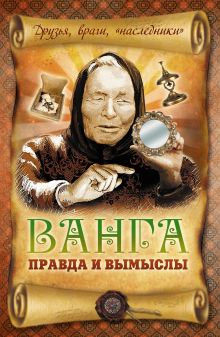 Пустовойтов В.Н. - Ванга: правда и вымыслы обложка книги