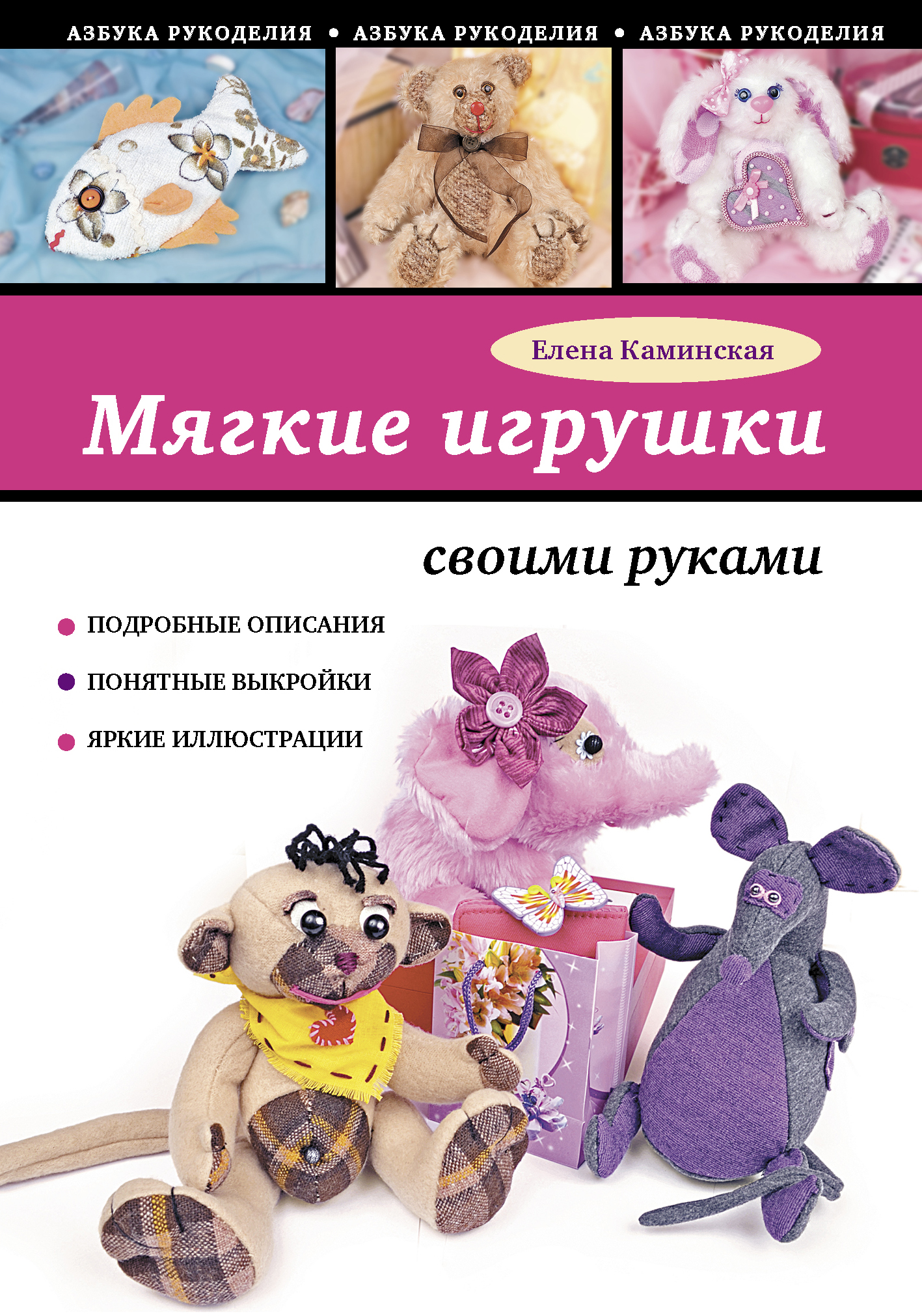 Мягкие игрушки своими руками ( Каминская Е.А.  )