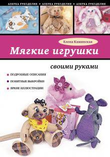 Каминская Е.А. - Мягкие игрушки своими руками обложка книги