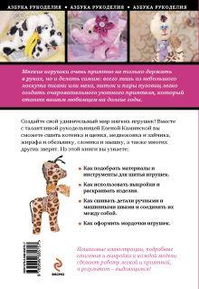 Обложка сзади Мягкие игрушки своими руками Елена Каминская
