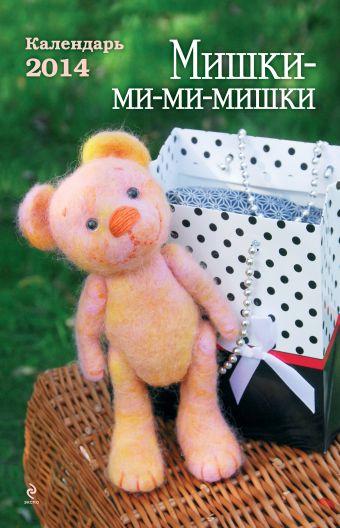 Мишки-ми-ми-мишки Токарева Е.А., Мальцев В.С.