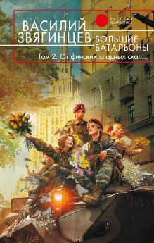 Звягинцев В.Д. - Большие батальоны. Том 2. От финских хладных скал… обложка книги