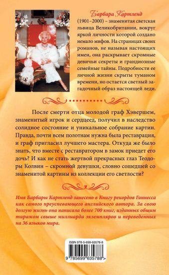 КАРТЛЕНД БАРБАРА АНГЛИЙСКАЯ МАДОННА СКАЧАТЬ БЕСПЛАТНО