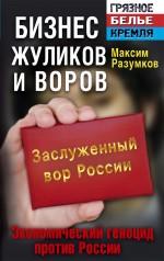 Разумков М.В. - Бизнес жуликов и воров. Экономический геноцид против России обложка книги