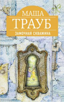 Трауб М. - Замочная скважина обложка книги