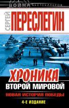 Хроника Второй Мировой. Новая история Победы