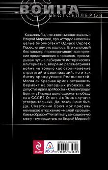 Обложка сзади Хроника Второй Мировой. Новая история Победы Сергей Переслегин