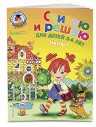 Считаю и решаю: для детей 5-6 лет. Ч. 1, 2-е изд., испр. и перераб.