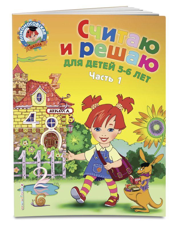 Считаю и решаю: для детей 5-6 лет. Ч. 1, 2-е изд., испр. и перераб. Володина Н.В.