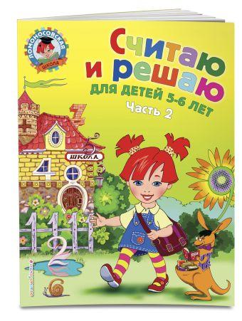 Считаю и решаю: для детей 5-6 лет. Ч. 2, 2-е изд., испр. и перераб. Володина Н.В.