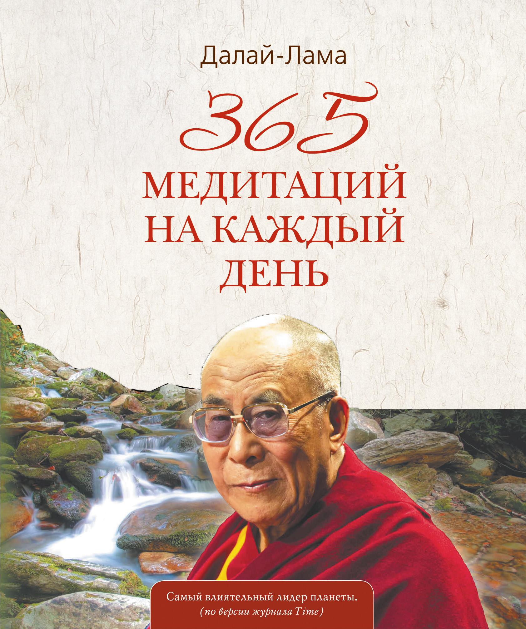 365 медитаций на каждый день
