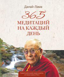 Далай-лама - 365 медитаций на каждый день обложка книги