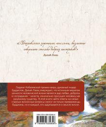 Обложка сзади 365 медитаций на каждый день Далай-лама